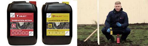 Заменитель бетона Hilst: отзывы, характеристики, сфера применения