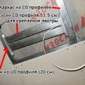 Как сделать двухуровневые потолки из гипсокартона: монтаж с фото и видео инструкцией
