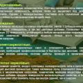Используемые при монтаже наливного пола материалы