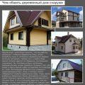 Чем обшить деревянный дом снаружи— инструкции по оформлению!