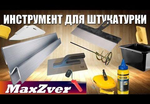 Ручные инструменты и приспособления для выполнения
