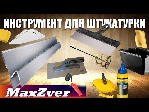 Какие виды инструментов используют для штукатурных работ?